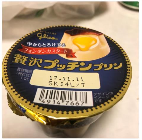 贅沢プッチンプリン『フォンダンカスタード』
