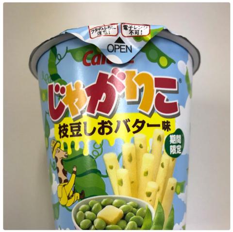 じゃがりこ『枝豆しおバター味』