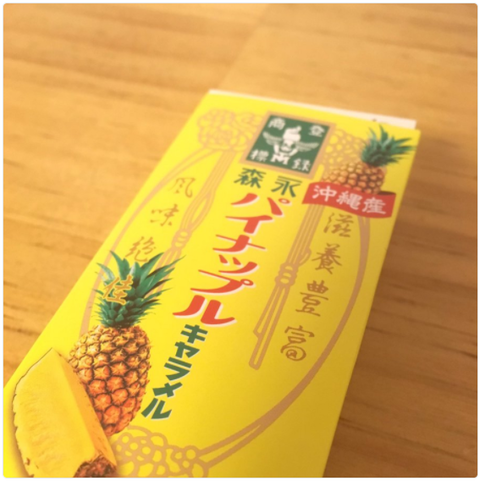 パイナップルキャラメル