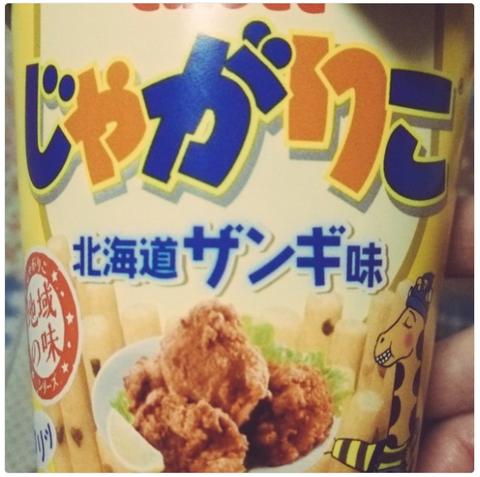 じゃがりこ『北海道ザンギ味』