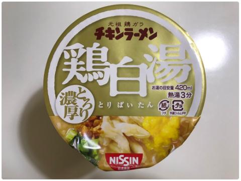 チキンラーメン『鶏白湯』