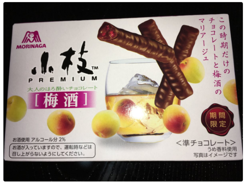 小枝『梅酒味』