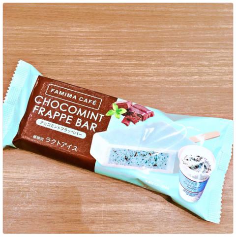 ファミマ『チョコミントフラッペバー』