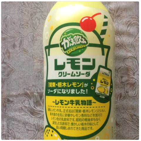 がぶ飲み『レモンクリームソーダ』