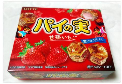 パイの実『甘熟いちご』