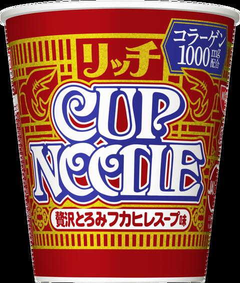 カップヌードル リッチ『贅沢とろみフカヒレスープ味』