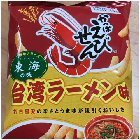 かっぱえびせん『台湾ラーメン味』