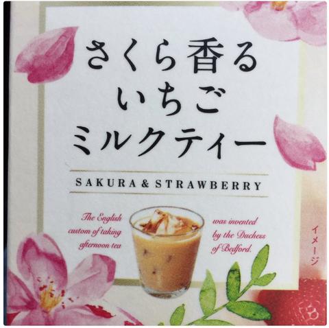 午後の紅茶『さくら香るいちごミルクティー』