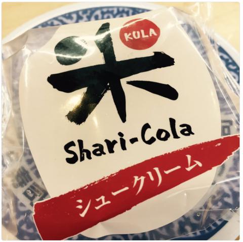 くら寿司『シャリコーラシュークリーム』