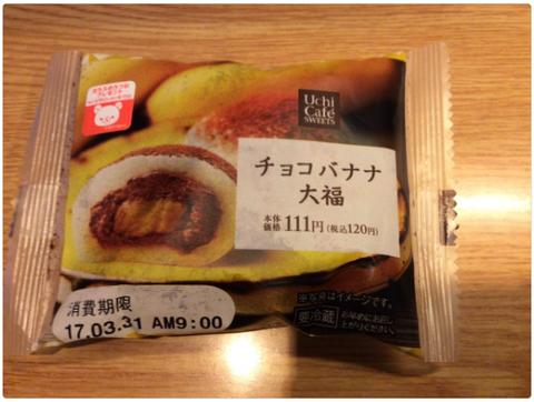 ローソン『チョコバナナ大福』
