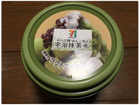セブンイレブン『宇治抹茶氷わらび餅・あんこ添え』