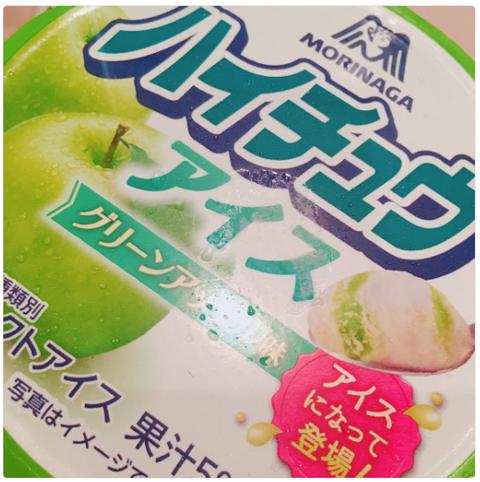 ハイチュウアイス『グリーンアップル味』