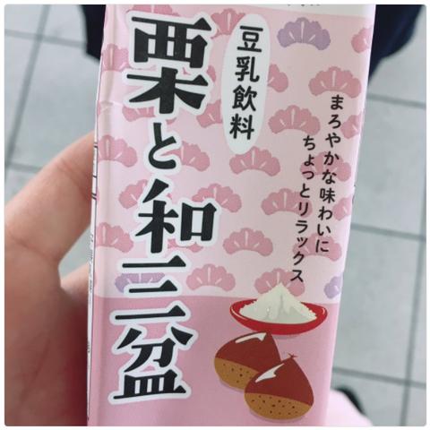 豆乳飲料『栗と和三盆』