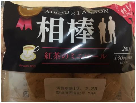 相棒タイアップ『紅茶のミニロール』