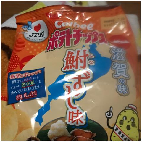 ポテトチップス『鮒ずし味』