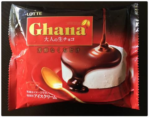 ガーナ『大人の生チョコ』