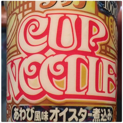 カップヌードル リッチ『あわび風味オイスター煮込み』