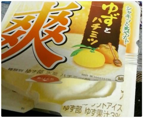 爽『柚子とハチミツ味』