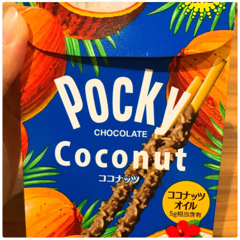 ポッキー『ココナッツポッキー』