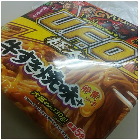 日清焼そばU.F.O.『ビッグ極太 牛すき焼味+卵黄ソース』