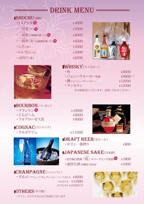 201806【ニューおりーぶ】ドリンクメニュー