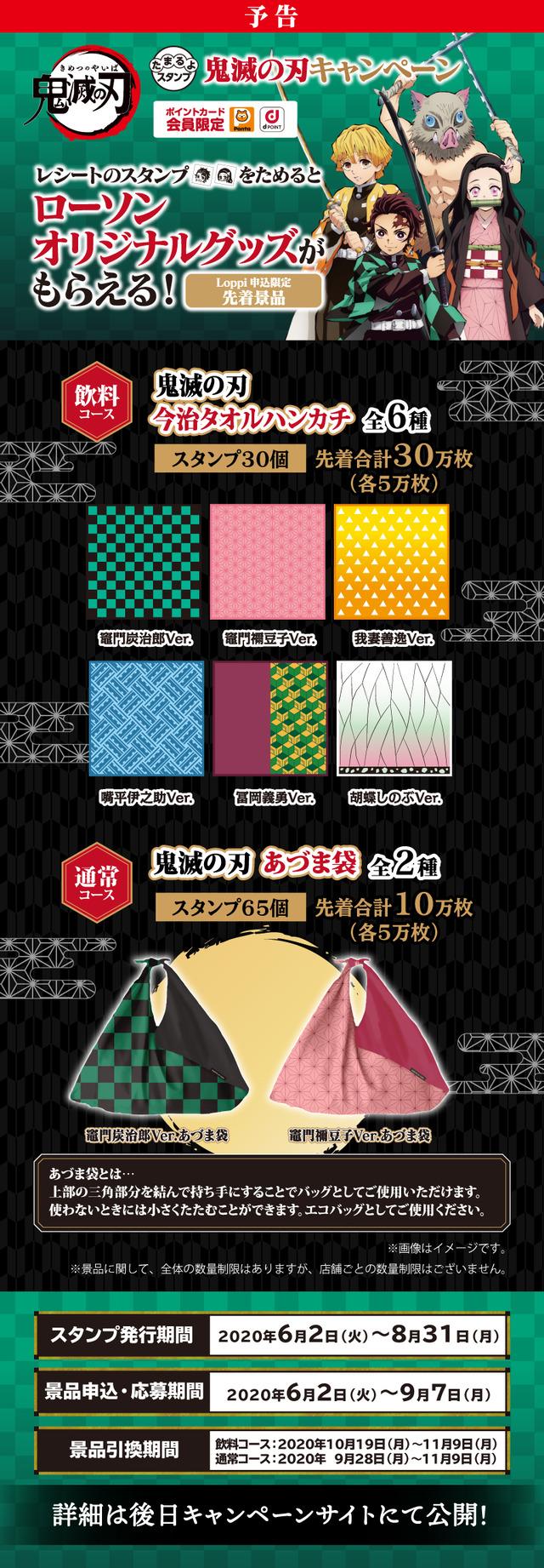 kimetsu20s_stamp_teaser2_pc