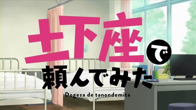 DogezadeTanondemita-Episode7-1