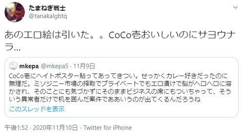 coco_06
