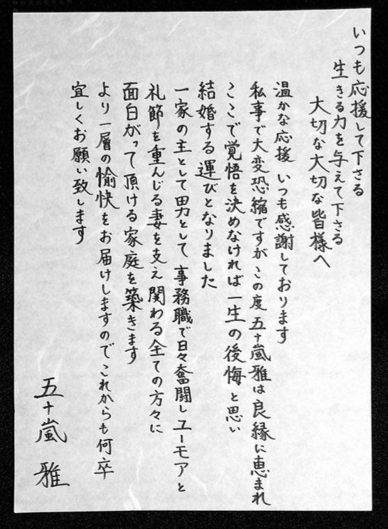 五十嵐雅の画像 p1_33