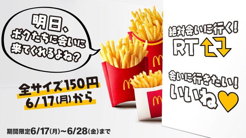 マック ポテト l 値段 マクドナルドのフライドポテトはどのサイズがお得?