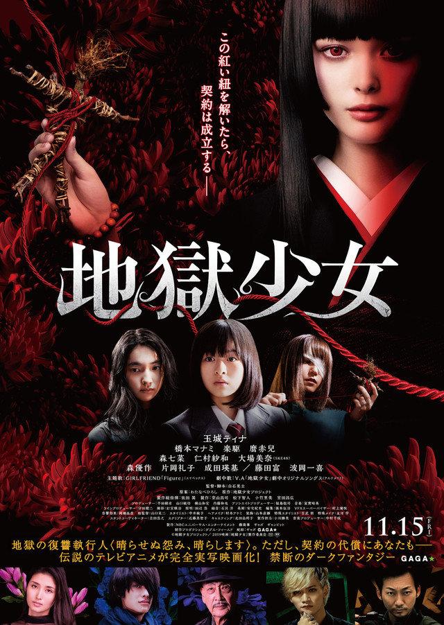 jigokushoujo_poster_syudaika01_fixw_640_hq