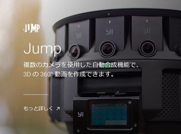 yu_jump