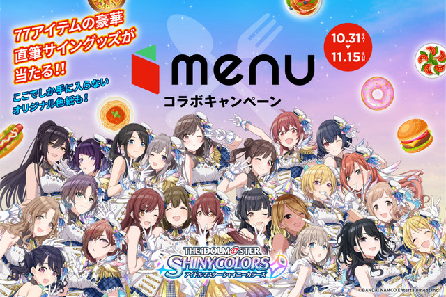 menu_imas_keyV_1027