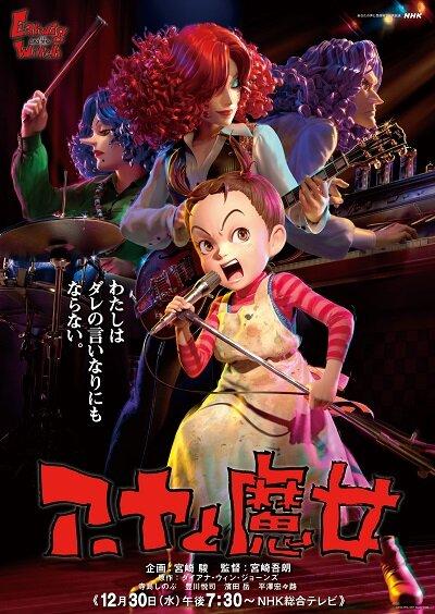 earwig_poster_fix2_forWEB_NHK400