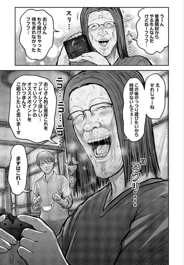 isekaiojisan-tokubetsuhen002
