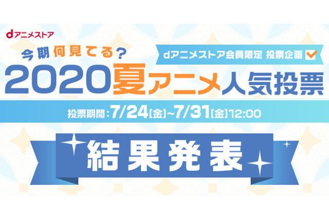 20200804-00010005-encount-000-1-view