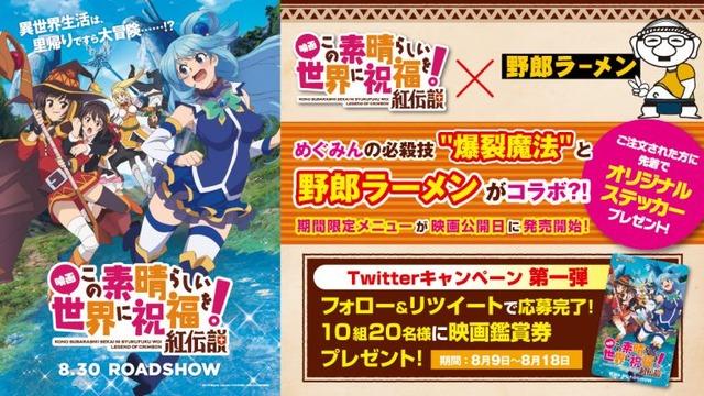 konoyarou_twitter_1120x630_new-002-768x432