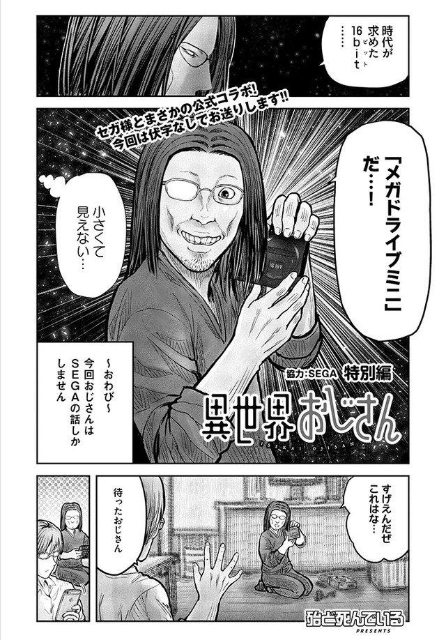 isekaiojisan-tokubetsuhen001