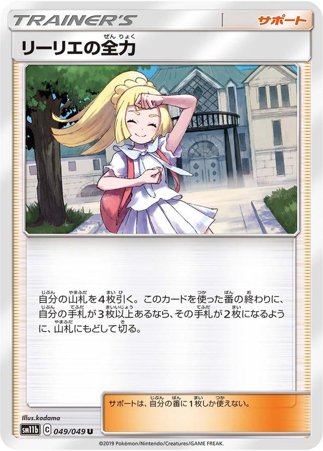 037046_T_RIRIENOZENRYOKU