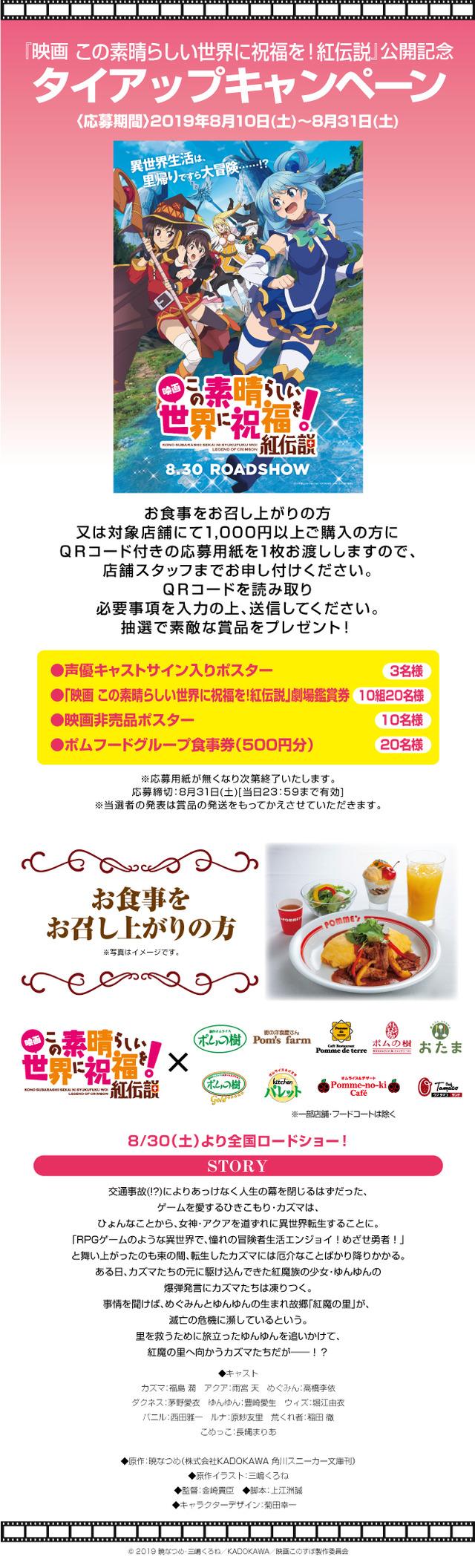 tie-up_20190830konosuba_2