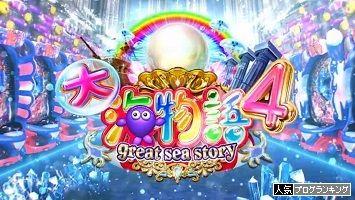 ぱちタウンTV #42【彦摩呂/街ブラからのCR大海物語4で海物語のジンクスを破れるか!?】