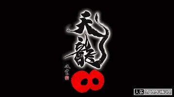今でしょ!選手権~天龍キングは誰だ!! #06【りんか隊長編】