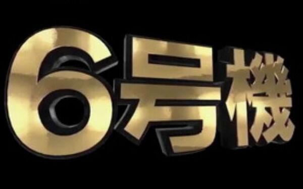 【朗報】6号機パチスロ規制緩和の兆し!?