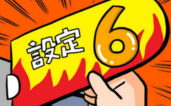 【噂】S社新基準機パチンコ第一弾「P●命期●●ルブ●イ●」がスタンバイ!?6段階設定!?