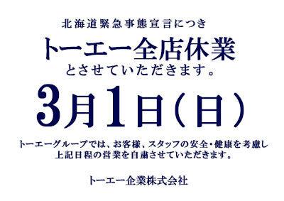 旭川を中心に展開するパチンコチェーン『あさひかわトーエー』3月1日は全店休業に