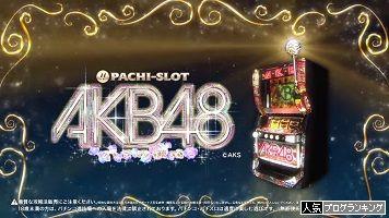 よっしゃぁいくぞぉ!!嵐&辻ヤスシの〈ぱちスロAKB48 バラの儀式〉超絶解説・動画