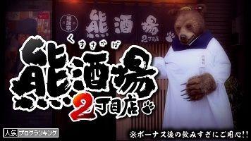 パチスロ新台『パチスロ熊酒場2丁目店』ティナが解説・試打動画!