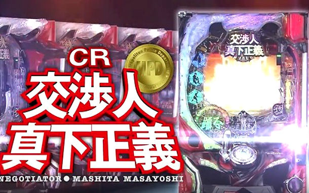 平和「CR交渉人真下正義」ティザーPV公開!新生ゴチポケット搭載、王者枠で登場!