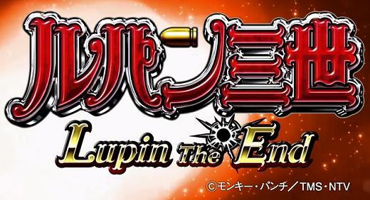土日にCRルパン三世Lupin The Endを打った奴らの末路が酷い、給料を失う者もw