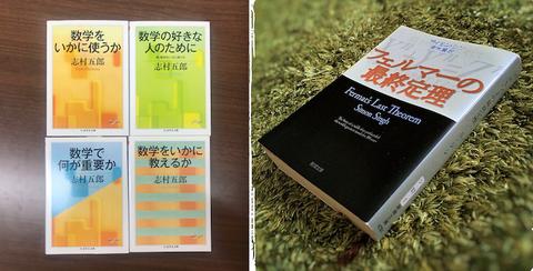 志村五郎 先生の 書籍 と 物語ss